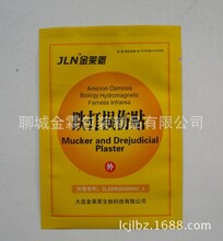 供应石家庄膏药包装袋/铝塑包装袋/可加印logo