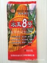 供应黑河玉米种子包装袋/彩印塑料袋/定制生产