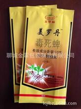 供应平凉农药包装袋/铝塑包装袋/可加印防伪
