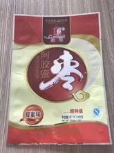 博樂市小棗真空袋新疆大棗包裝袋塑料彩印包裝袋廠家銷售