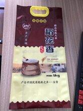 銷售大連大米手提袋/小米真空袋/金霖包裝制品