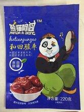 供應阿圖什市葡萄干包裝袋碧根果包裝袋自立拉鏈袋