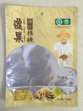 廠家批發開心果包裝袋陰陽鍍鋁包裝袋喀什市金霖包裝制品
