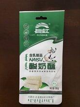 博樂市奶制品包裝袋奶酪包裝袋鋁箔真空袋廠家銷售