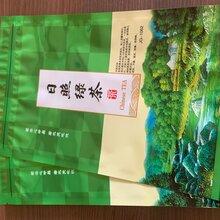 廠家批發綠茶包裝袋生茶包裝袋彩印包裝袋定西市金霖包裝制品