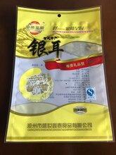 廠家批發銀耳包裝袋筍干包裝袋背封袋皋蘭縣金霖包裝制品