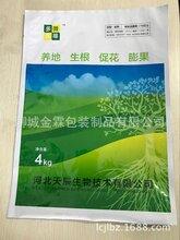 供應巴中市復合肥包裝袋蔬菜肥包裝袋三邊封包裝袋