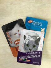 應城市生產寵物食品包裝袋倉鼠糧包裝袋鍍鋁包裝袋