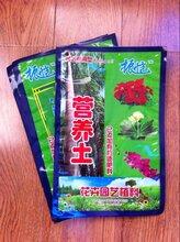 供應咸陽營養肥包裝袋復合花土包裝袋彩印包裝袋