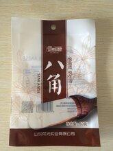供應和田市八角包裝袋甜面醬包裝袋塑料彩印包裝袋