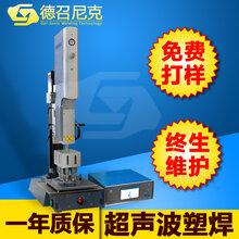 超声波塑料焊接机厂家汽车电子医疗器械塑焊