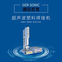 超声波塑料焊接机常州塑胶超音波熔接设备