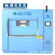 德召尼克振动摩擦焊接机常州塑料振动摩擦焊报价