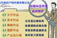 版权登记费用北京版权保护中心版权加急
