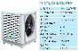 深圳西乡环保空调安装案例