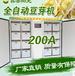 鑫圣阳光豆芽机商用全自动豆芽机豆芽菜机器生豆芽菜机