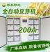 200A豆芽机,山东豆芽机,青州豆芽机,豆芽机厂家,豆芽机公司,全自动