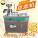 豆浆机商用豆浆机磨浆机全自动豆浆机现磨豆浆机豆奶机大促销