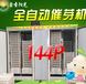 144p种子催芽机,四季阳光机械,种子催芽机发芽机价格,厂家,保鲜...