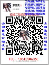 北京办理公益基金会原始资金验资