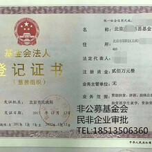 北京办理基金会原始资金验资