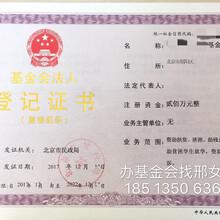 公益基金会注册
