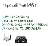 智能家居运营平台定制开发找深圳欣易辰物联网云平台公司功能强大