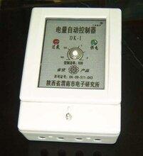 限电器DK-I