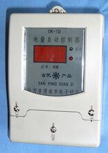 电量控制器
