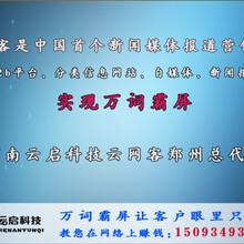 郑州网站建设如何做好网络运营和推广