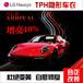 LG隐形车衣犀牛皮透明保护膜TPH材质车漆保护膜全车贴膜西安店