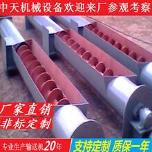 水平式螺旋输送机东营大豆螺旋输送机防尘图片