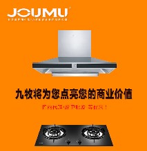 四川九牧厨房电器招商加盟中心