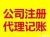 深圳华宜财税专业办理公司注册、工商、财税各种业务