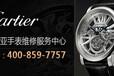 卡地亚Cartier手表配件