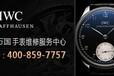 万国iwc售后服务地址