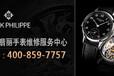 重庆百达翡丽官方指定客户服务中心