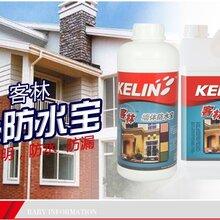 客林正品无色透明渗透型防水胶厨房卫生间瓷砖防水剂防霉防渗保护图片