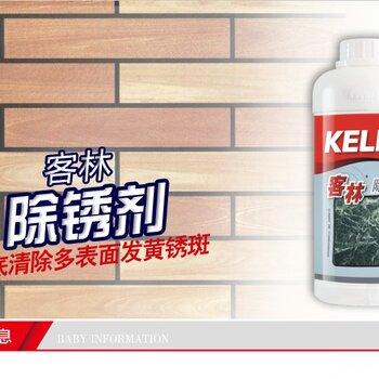 瓷砖除锈剂,锈迹清洗剂,清除瓷砖发黄锈迹,瓷砖发黄清洗剂