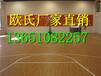 山西大同室内体育馆木地板运动体育木地板运动场实木地板