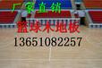 内江体育木地板厂家翻新专用体育木地板生产厂家施工