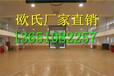 A级枫木篮球运动地板篮球馆木地板性能材质