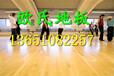 哈尔滨体育馆运动木地板体育场专用木地板