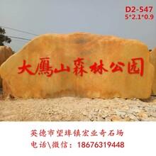 刻字景观石,供应刻字景观石,公园刻字景观石图片,广东刻字景观石