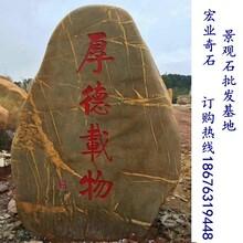 东莞石头刻字,景观石刻字,现在刻字景观石多少钱一块