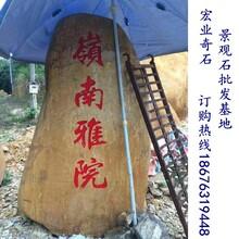 石头上刻字惠州园林景观石大型刻字景观石批发销售