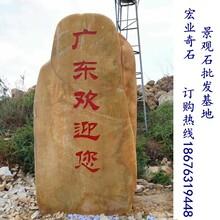 刻字景观石,大型刻字景观石,深圳刻字景观石厂家
