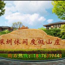 清远黄蜡石刻字招牌石清远黄蜡石供应商刻字招牌石批发清远黄蜡石厂家哪家便宜