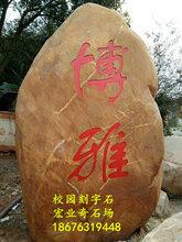 深圳黄蜡石批发现在黄蜡石多少钱深圳黄蜡石价格公园刻字黄蜡石