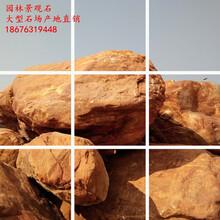 黄蜡石假山黄蜡石原石批发景观黄蜡石价格优质黄蜡石产地直销